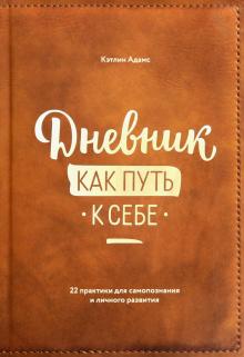 Кэтлин Адамс - Дневник как путь к себе. 22 практики для самопознания и личного развития