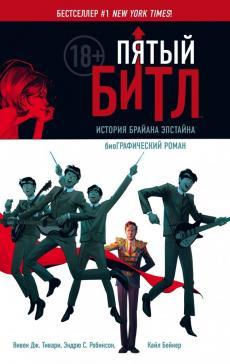Пятый Битл. Графический роман