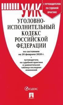 Уголовно-исполнительный кодекс Российской Федерации на 20.02.20