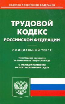 Трудовой кодекс Российской Федерации по состоянию на 1 марта 2021 года