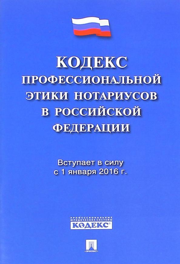 кодекс профессиональной этики нотариусов в рф
