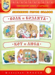 Тематический словарь в картинках. Любимые герои сказок. Волк и козлята. Кот и лиса