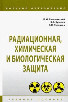 Радиационная, химическая и биологическая защита. Учебное пособие - Лепешинский, Погодаев, Кутепов