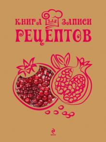 Книга для записи рецептов. Гранат