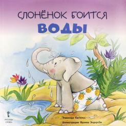 Элизенда Кастельс - Слонёнок боится воды. 2+ обложка книги