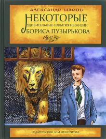 Некоторые удивительные события из жизни Бориса Пузырькова