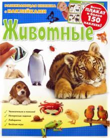 Животные. Развивающая книжка с наклейками