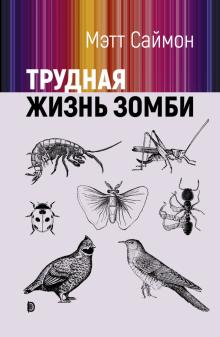 Мэтт Саймон - Трудная жизнь зомби