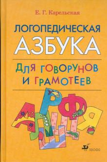 Логопедическая азбука для говорунов и грамотеев