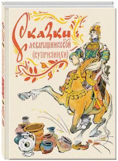 Сказки А. К. Барышниковой (Куприянихи)