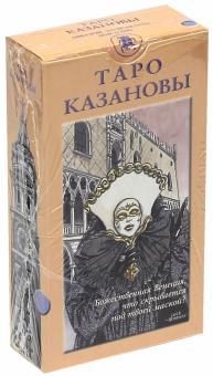 Таро Казановы (руководство + карты)