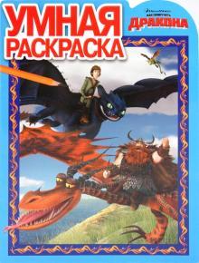 """Книга: """"Умная раскраска """"Как приручить дракона"""" (№1044 ..."""