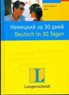 Немецкий за 30 дней. Учебное пособие