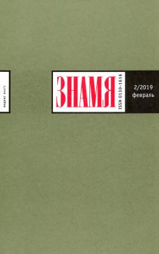 """Журнал """"Знамя"""" № 2. 2019"""