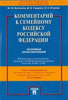 Комментарий к Семейному кодексу Российской Федерации. Постатейный научно-практический