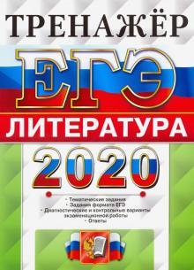 ЕГЭ 2020. Литература. Тренажер - Елена Ерохина