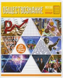"""Тетрадь предметная """"Мозаика. Обществознание"""" (48 листов, А5, клетка) (28560)"""