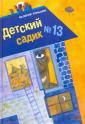 Детский садик №13