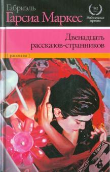 Двенадцать рассказов-странников