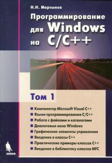 Программирование для Windows на С\С++. В 2-х томах. Том 1