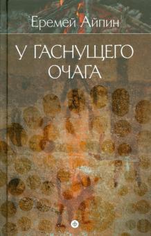 Собрание сочинений в 4-х томах. Том 1. У гаснущего очага