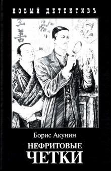 Нефритовые четки. Приключения Эраста Фандорина в XIX веке