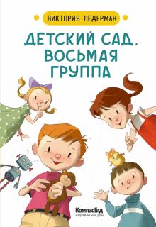 Виктория Ледерман - Детский сад, восьмая группа. Стихи
