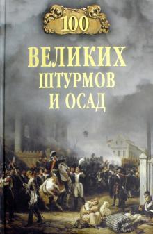 100 великих штурмов и осад