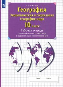 Экономическая и социальная география мира. 10 класс. Рабочая тетрадь с контурными картами. ФГОС