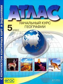 География. 5 класс. Начальный курс географии. Атлас с комплектом контурных карт. ФГОС
