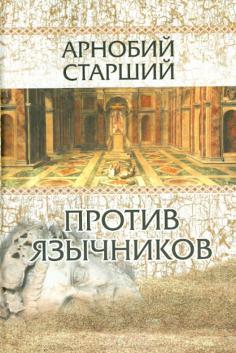 Библиотека христианской мысли. Источники