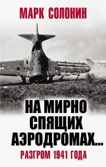 """""""На мирно спящих аэродромах…"""" Разгром 1941 года"""