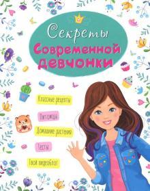 Секреты современной девчонки - Оксана Балуева