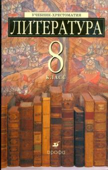 Литература. 8 класс: Учебник-хрестоматия для общеобразоват. учреждений с углубл.изуч.лит.