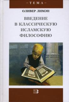 Введение в классическую исламскую философию - Оливер Лимэн