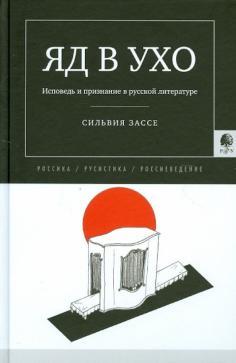 Россика / Русистика / Россиеведение