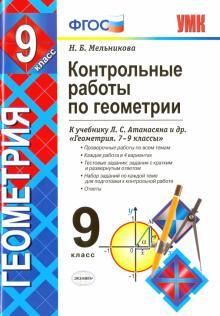 Геометрия. 9 класс. Контрольные работы к учебнику Л. С. Атанасяна и др. ФГОС