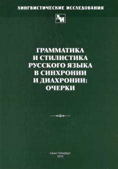 Лингвистические исследования