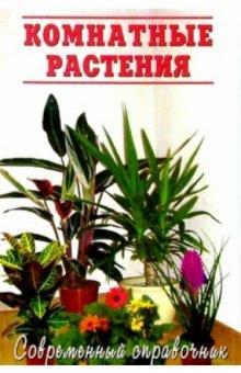 Комнатные растения/Современный справочник