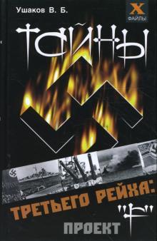 """Тайны третьего рейха. Проект """"F"""""""