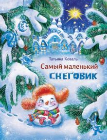 Самый маленький снеговик