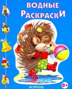 Ежик обложка книги