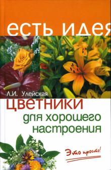 Цветники для хорошего настроения: Это просто! - Людмила Улейская