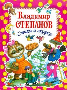 Степанов девчонкам и мальчишкам