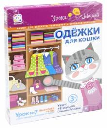 Одежки для кошки. Выбираем наряд (кошка) (830001)