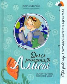 Про девочку, которая... День рождения Алисы
