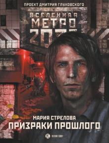 Метро 2033. Призраки прошлого