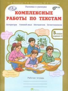Комплексные работы по текстам. 5 класс. Рабочая тетрадь-перевертыш в 2-х вариантах. ФГОС