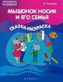 Мышонок Носик и его семья: сказка-раскраска