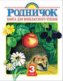 Родничок. Книга для внеклассного чтения в 3-м классе